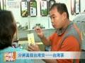 分辨真假台湾货——台湾茶 (454播放)