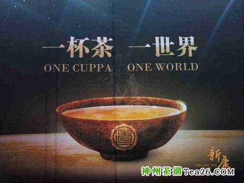 一杯茶一世界