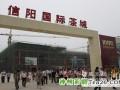 信阳国际茶城