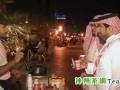 沙特吉达大学生卖茶赚生活费 游客呼吁当局支持