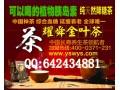 【小本创业项目加盟】5.8万加盟耀舜茗茶免费送车