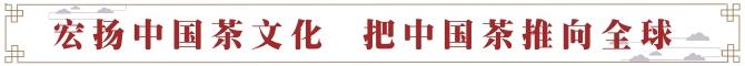 宏扬中国茶文化
