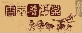中国云南普洱茶网