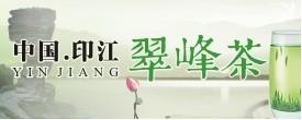 中国梵净山翠峰茶