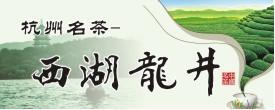 中国西湖龙井茶网