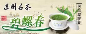 中国苏州碧螺春网