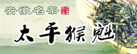 中国太平猴魁茶网