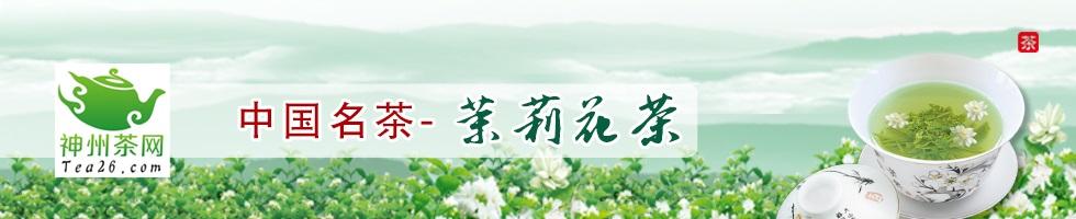 中国茉莉花茶网
