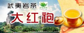 武夷山大红袍茶网
