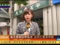"""台湾""""毒茶""""风暴扩大 老字号天仁茗茶中招 (747播放)"""
