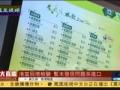 """香港当局增加检验 暂未发现进口台""""毒茶"""" (1055播放)"""