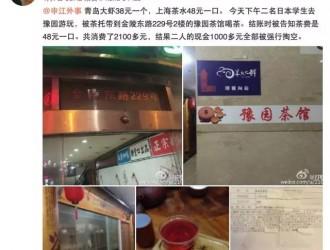 """【央视评论】48元一口 上海现""""天价茶""""!"""