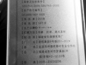4000元茶叶全过期 故意卖还是存心买?