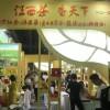 2017广州茶博会