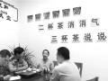 漳平市南洋派出所打造茶文化特色警务