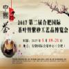 2017第二届中国(安徽)国际茶叶暨紫砂工艺品博览会