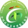2017第十届中国武汉春季茶业博览交易会