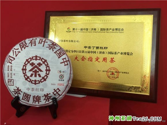 中茶印·丁酉红印首发仪式