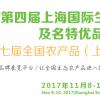 上海生态农业(食材)展,为健康而生!【农交会】