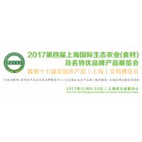 因为有机,所以出色【上海有机绿色食品展】