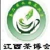 2018江西春季茶业博览会/南昌茶博会