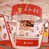 2018上海特许品牌投资连锁加盟展