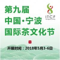 第九届中国·宁波国际茶文化节
