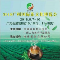 广州茶文化博览会