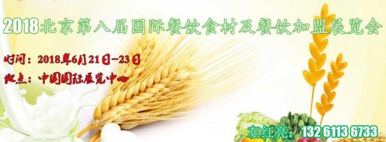 2018北京国际餐饮产业博览会