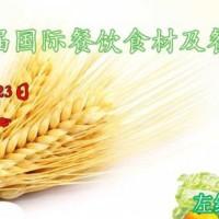 2018北京国际餐饮食材及餐饮连锁加盟博览会