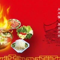 2018北京国际火锅产业博览会