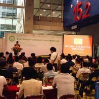 2018广州有机纯天然食品展览会9月份
