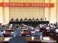 咸宁市茶叶学会成立 促进茶产业转型升级