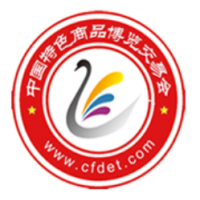 第六届中国特色商品博览交易会暨茶业茶文化展