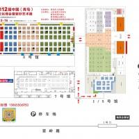 2018青岛茶博会