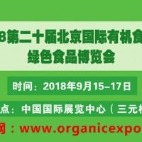 2018北京第二十届国际天然有机绿色食品博览会