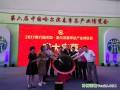 2018第八届中国(哈尔滨)春季茶产业博览会于6月1日开幕