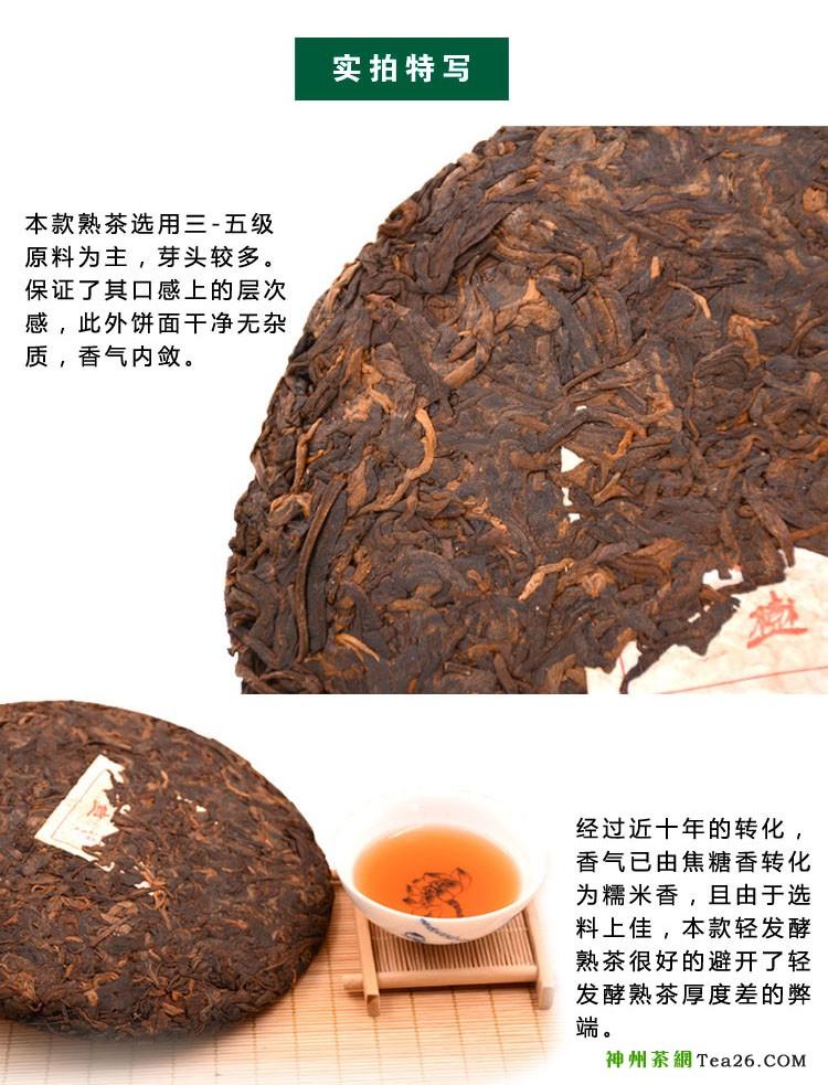 2010轻发酵布朗熟副本4