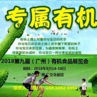 2018第九届广州国际天然有机食品展览会