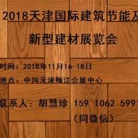 2018天津国际建筑节能及新型建材展览会