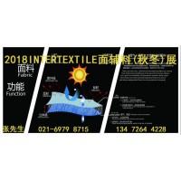 2018中国国际面料辅料博览会