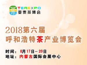 2018第六届呼和浩特茶产业博览会