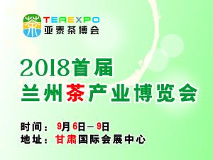 2018首届兰州茶产业博览会