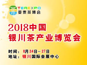 2018中国银川茶产业博览会