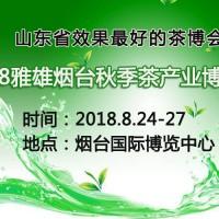 2018烟台秋季茶博会暨紫砂艺术展