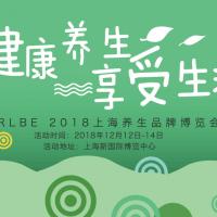 喝茶养生、健康首选,2018上海养生茶饮博览会