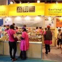 2018上海保健养生品牌博览会