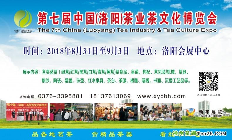 洛阳茶博会广告1