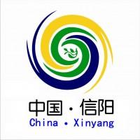 第27届信阳茶文化节暨2019信阳茶业博览会