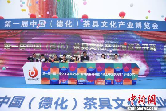 """福建德化茶具文化架起两岸交流""""连心桥"""""""
